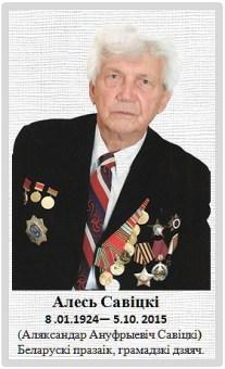 Да 95 – годзя Алякcандра Ануфрыевіча Савіцкага – беларускага пісьменніка і грамадскага дзеяча.