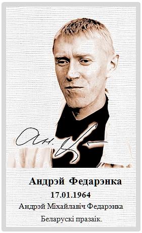 Андрей Фидоренко