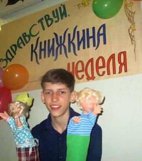 В Тридевятом царстве, Пушкинском государстве…