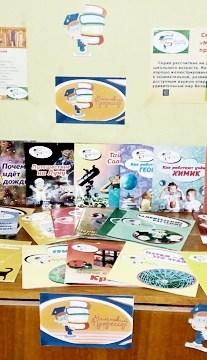 Книжная выставка «Маленький профессор»