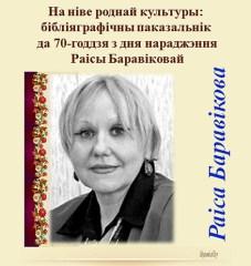 Раіса Баравікова – да 70-годдзя з дня нараджэння