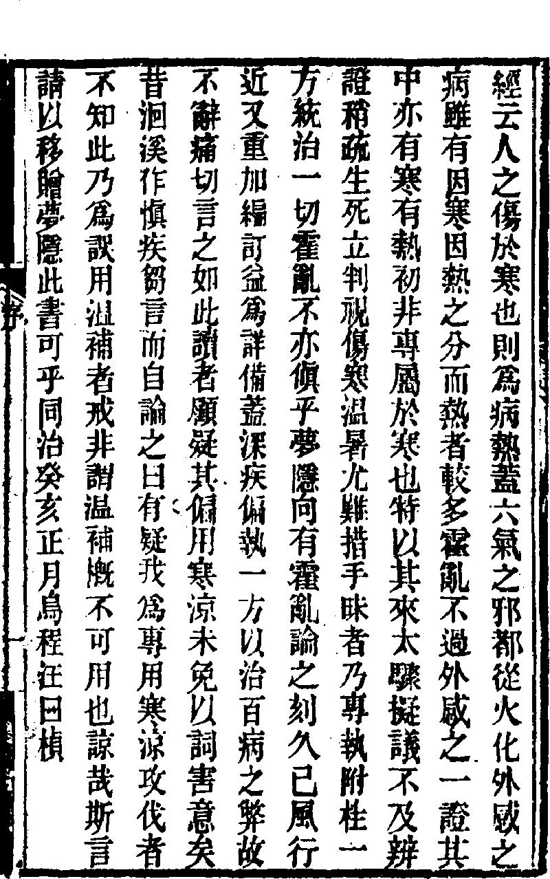 《隨息居重訂霍亂論》 (圖書館) - 中國哲學書電子化計劃