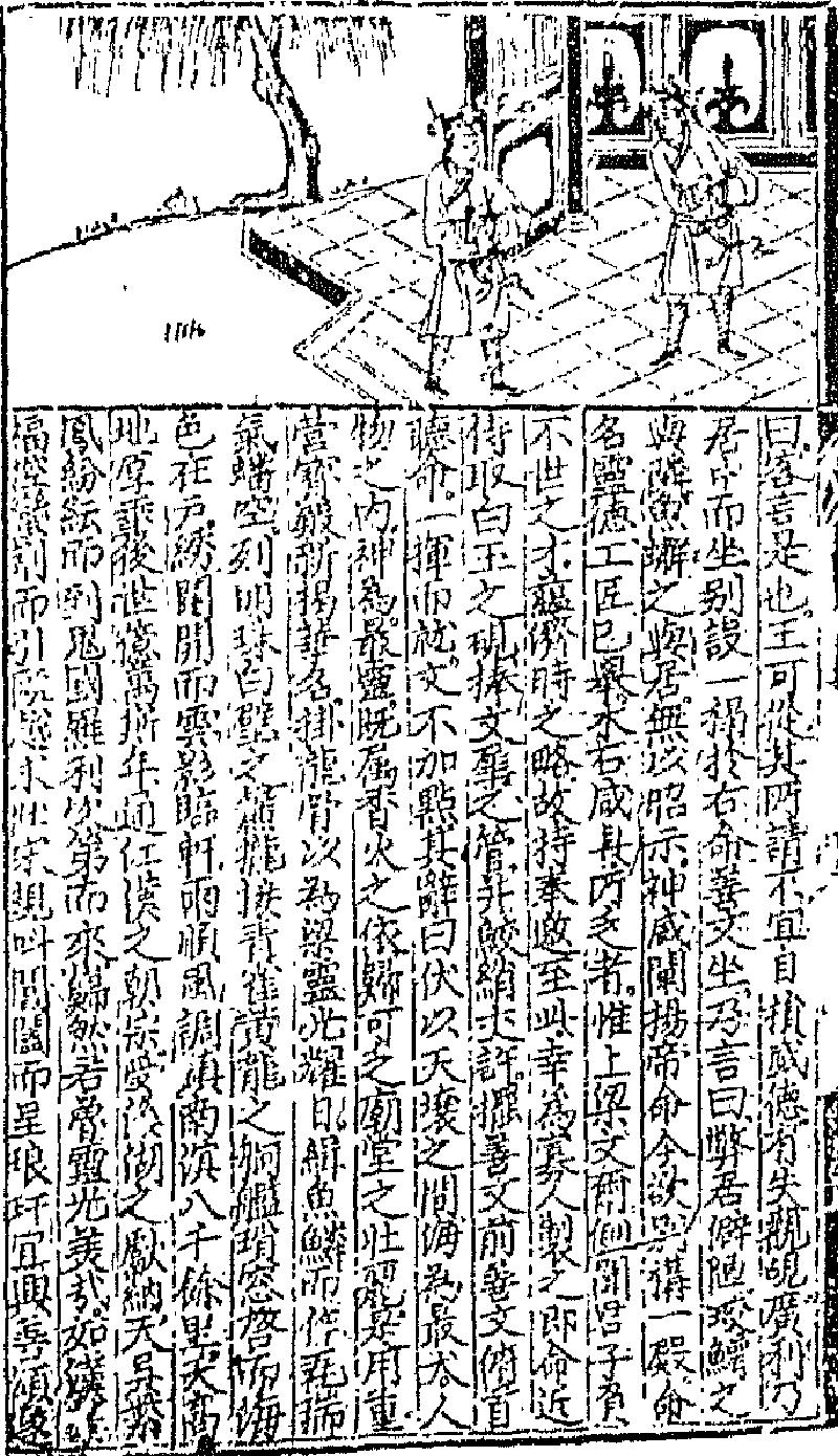 《新增補相剪燈新話大全》 (圖書館) - 中國哲學書電子化計劃