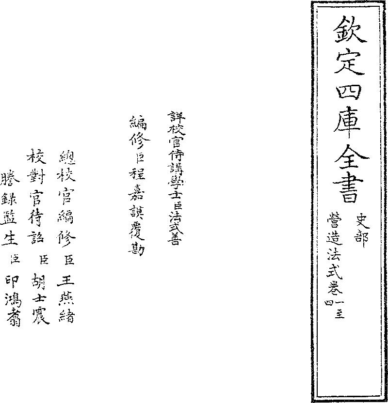 《欽定四庫全書》本《營造法式》 (圖書館) - 中國哲學書電子化計劃