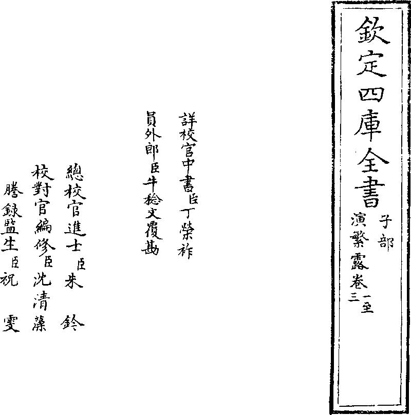 《欽定四庫全書》本《演繁露》 (圖書館) - 中國哲學書電子化計劃