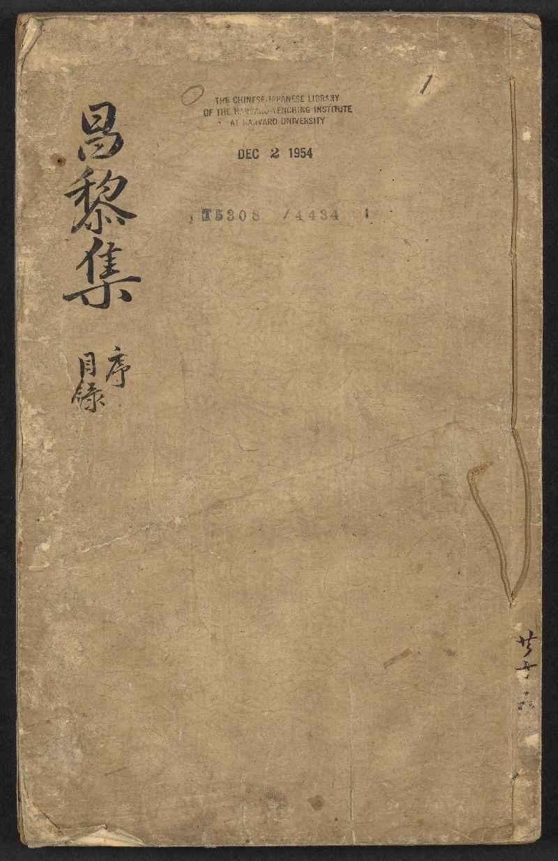 《唐韓昌黎集》 (圖書館) - 中國哲學書電子化計劃