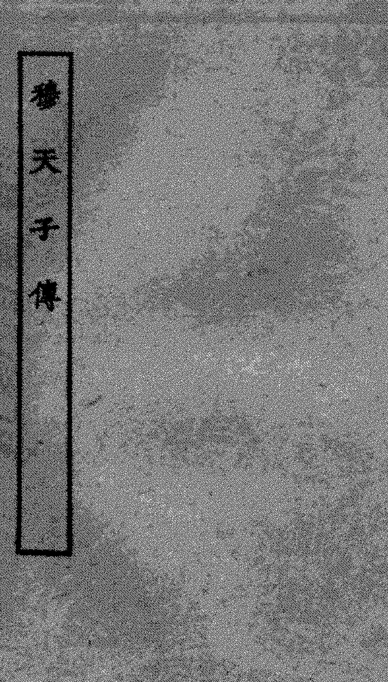《四部叢刊初編》本《穆天子傳》 (圖書館) - 中國哲學書電子化計劃