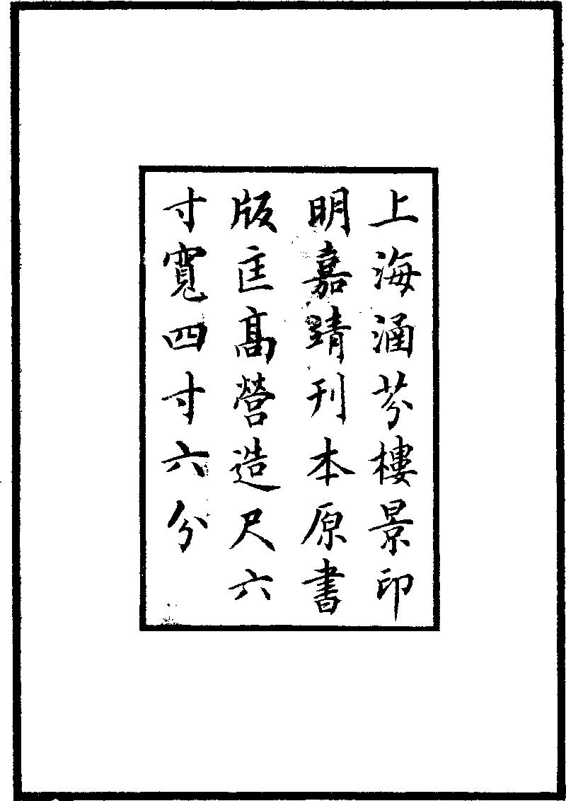 《四部叢刊初編》本《文心雕龍》 (圖書館) - 中國哲學書電子化計劃