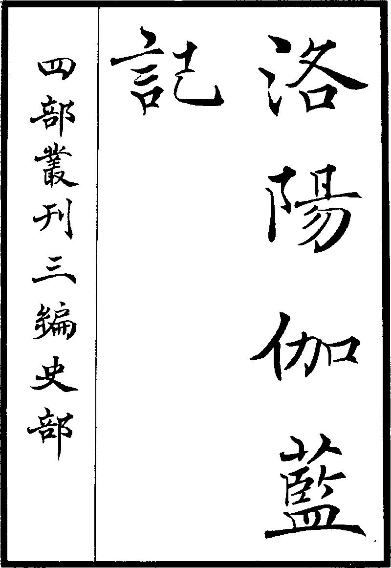 《四部叢刊三編》本《洛陽伽藍記》 (圖書館) - 中國哲學書電子化計劃