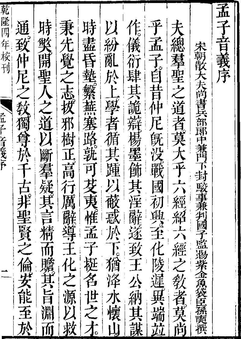《武英殿十三經注疏》本《孟子注疏》 (圖書館) - 中國哲學書電子化計劃