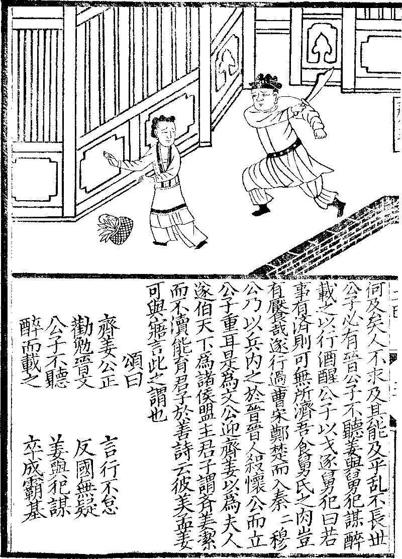 列女傳 : 賢明 : 晉文齊姜 - 中國哲學書電子化計劃