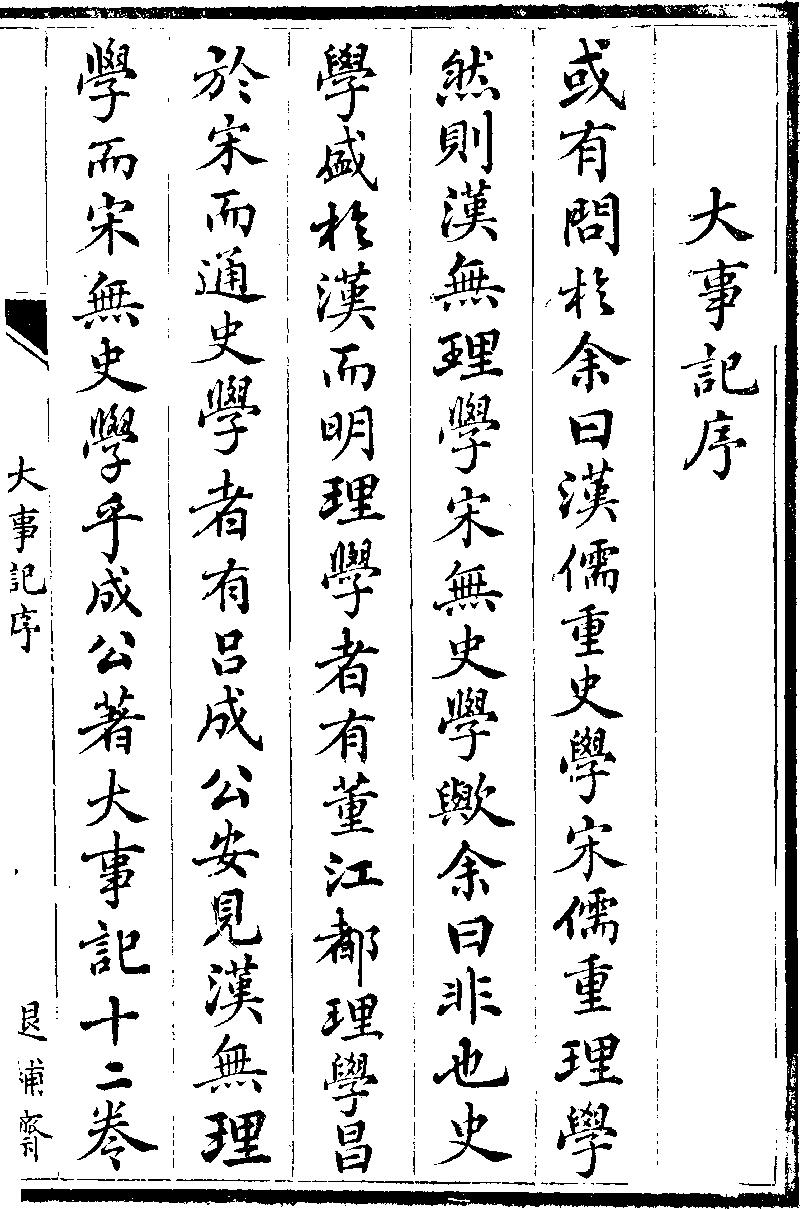 《金華叢書》本《大事記》 (圖書館) - 中國哲學書電子化計劃