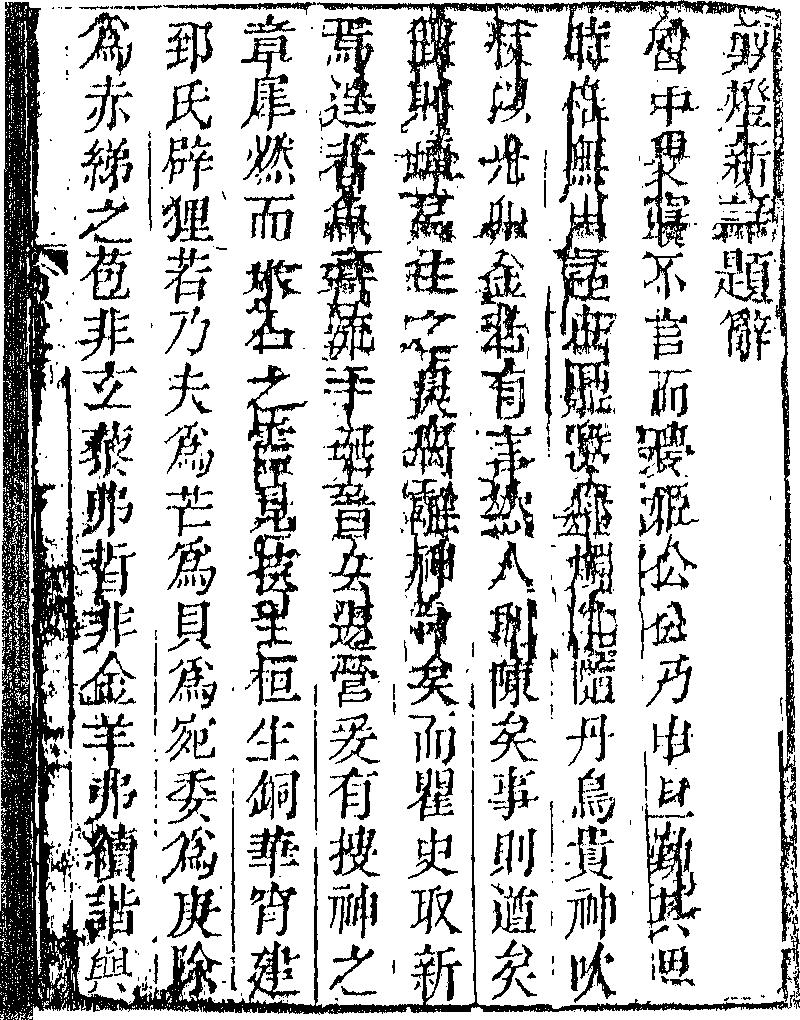 《剪燈新話》 (圖書館) - 中國哲學書電子化計劃