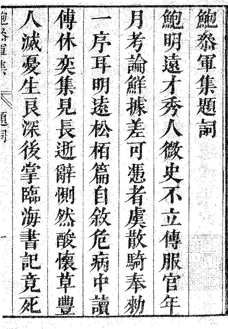 《漢魏六朝百三家集》本《鮑叅軍集》 (圖書館) - 中國哲學書電子化計劃