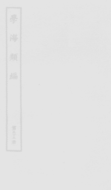 《學海類編》本《深雪偶談》 (圖書館) - 中國哲學書電子化計劃