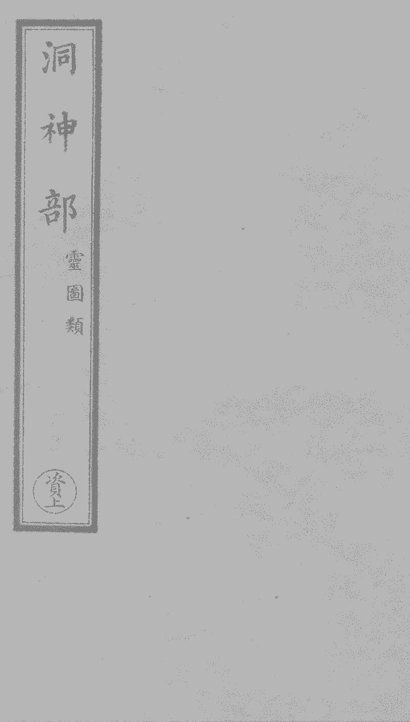 《正統道藏》本《圖經衍義本草》 (圖書館) - 中國哲學書電子化計劃