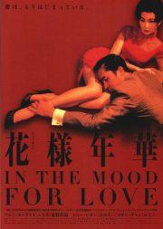 In the Mood for Love /სიყვარულის განწყობაზე
