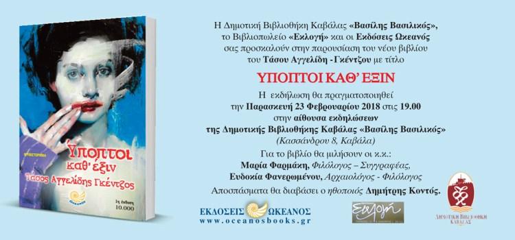 Παρουσίαση Βιβλίου του Καβαλιώτη συγγραφέα Τάσου Αγγελίδη-Γκέντζου