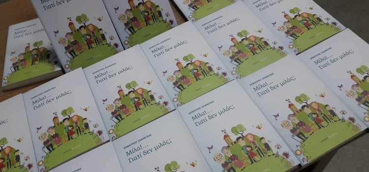 Από τις δύο τελευταίες παρουσιάσεις βιβλίων που πραγματοποιήθηκαν στη Δημοτική Βιβλιοθήκη Καβάλας.
