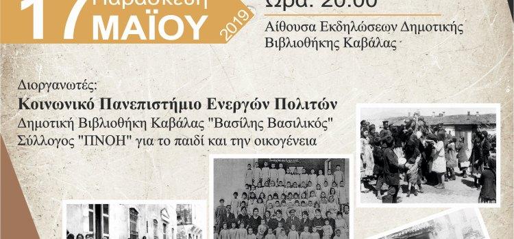 «Από τη λησμονημένη Βουλγαρική Κατοχή της Καβάλας και της Ανατολικής Μακεδονίας, 1916 – 1918: Η τύχη των νεαρών γυναικών, των ορφανών παιδιών και των απαχθέντων ανηλίκων»