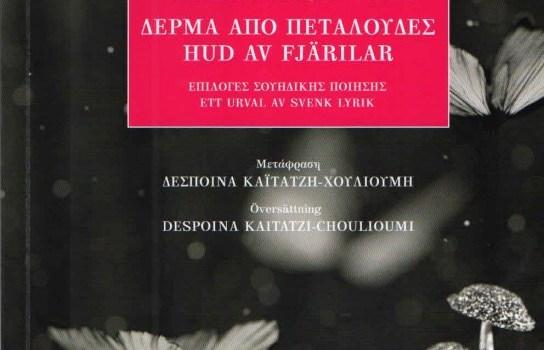 Παρουσίαση ποιητικής συλλογής με τίτλο: «Δέρμα από πεταλούδες»