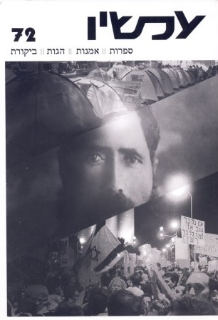 Image result for עכשיו כתב עת