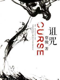 Cover of Curse
