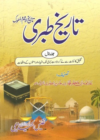 Tareekh e Tabri Urdu Complete Pdf Download Free