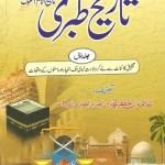 Tareekh e Tabri Urdu Complete By Imam Tabri Pdf