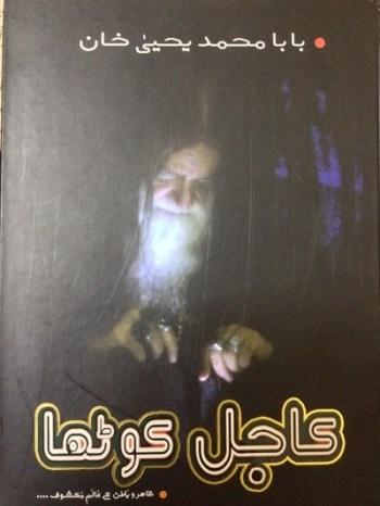 Kajal Kotha Complete By Baba Muhammad Yahya Khan Pdf