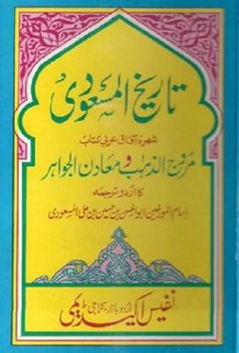 Tareekh e Masoodi Urdu Complete Pdf Download