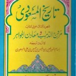 Tareekh e Masoodi Urdu By Allama Masoodi Pdf