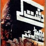Dasht Ke Bhairiay Novel By Aslam Rahi MA Pdf