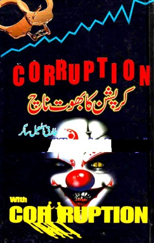 Corruption Ka Bhoot Naach by Tariq Ismail Sagar Download Pdf