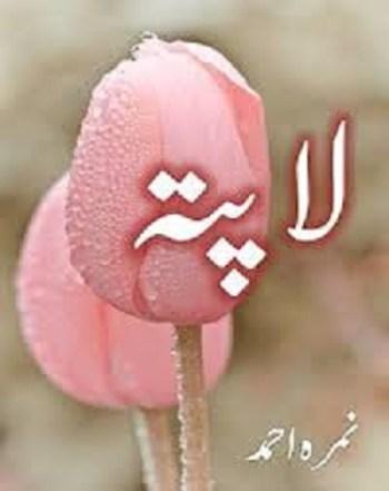 La Pata Novel by Nimra Ahmed Download Pdf