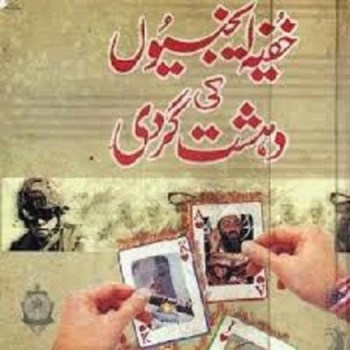 Khufia Agencion Ki Dehshat Gardi by Tariq Ismail Sagar Download Pdf