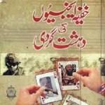 Khufia Agencion Ki Dehshat Gardi By Tariq Ismail Sagar Pdf