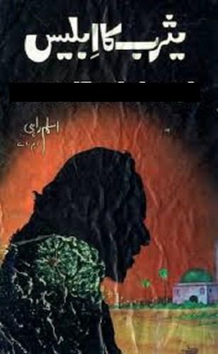 Yasrab Ka Iblees by Aslam Rahi M.A Download Free Pdf