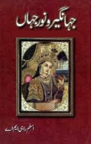 Jahangir o Noor Jahan by Aslam Rahi M.A Download Free Pdf