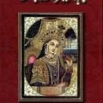 Jahangir o Noor Jahan By Aslam Rahi M.A Pdf Download
