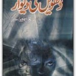 Dhuen Ki Deewar Novel By Tariq Ismail Sagar Pdf