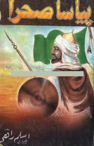 Pyasa Sehra by Aslam Rahi M.A Download Pdf