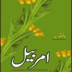 Amar Bail By Bano Qudsia Pdf Download Free