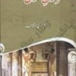 Firon e Moosa By Aslam Rahi MA Pdf Download