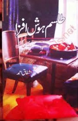 Talism Hosh Afza by Ashfaq Ahmed Download Pdf