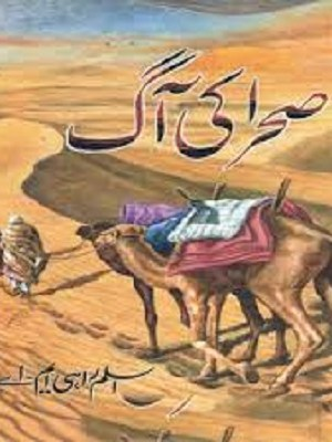 Sehra Ki Aag By Aslam Rahi MA Pdf Download