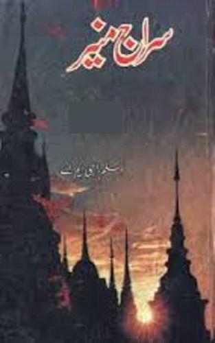 Siraj e Muneer by Aslam Rahi Download Free Pdf