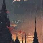 Siraj e Muneer By Aslam Rahi M.A Pdf Download