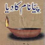 Piya Naam Ka Diya By Bano Qudsia Download Pdf