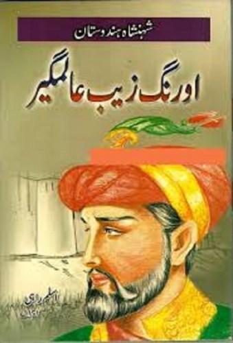 Aurangzeb Alamgir by Aslam Rahi M.A Download Free Pdf